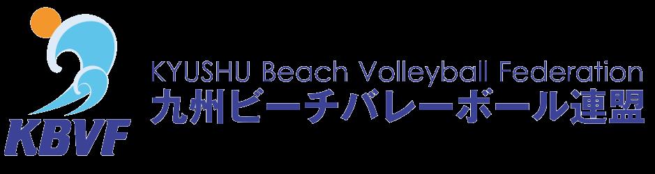 九州ビーチバレーボール連盟